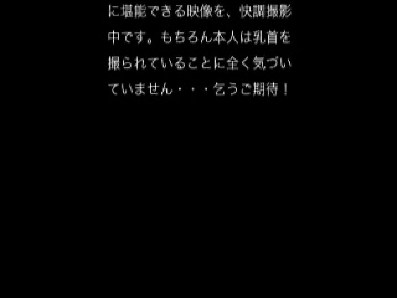 Hamans World ②店員さんスペシャル 乳首  46連発 12